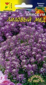 Алиссум Лиловый мед 0,05 гр.