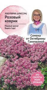 Алиссум Розовый коврик 0,1 гр. (семена от Ганичкиной)