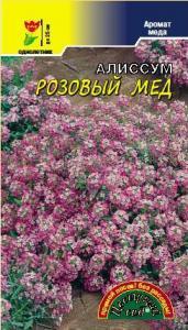 Алиссум Розовый мед 0,05 гр.