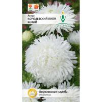 Астра Королевский пион белый 0,3 гр.