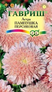 Астра Пампушка персиковая 0,3 гр.