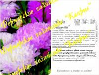 Астра Яблунёва (20пак*0,5 гр.)