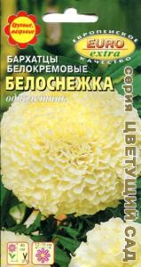 Бархатцы Белоснежка 0,05 гр.