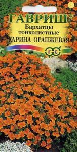 Бархатцы Карина оранжевая 0,05 гр.