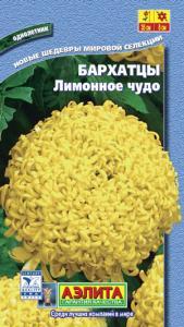 Бархатцы Лимонное чудо прям. 0,1 гр.