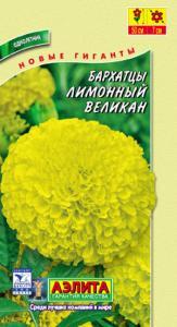 Бархатцы Лимонный Великан, прям. 0,1 гр.