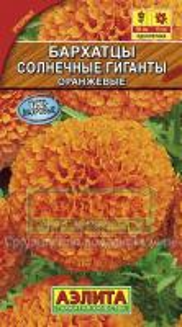 Бархатцы Солнечные гиганты оранжевые, прям. 0,3 гр.