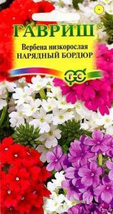 Вербена Нарядный бордюр 0,1 гр.