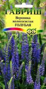 Вероника Голубая (колосистая) 0,1 гр.
