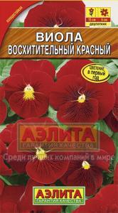 Виола Восхитительный красный Виттрока 0,1 гр.