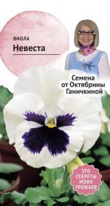 Виола Невеста 0,1 гр. (семена от Ганичкиной)