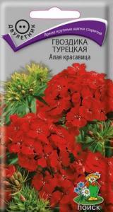 Гвоздика турецкая Алая красавица 0,5 гр.