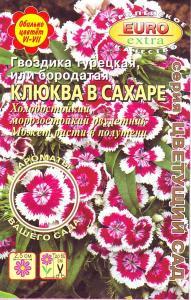 Гвоздика турецкая Клюква в сахаре 0,15 гр.
