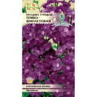 Гвоздика турецкая темно-фиолетовая 0,05 гр.