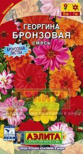 Георгина Бронзовая смесь 0,3 гр.