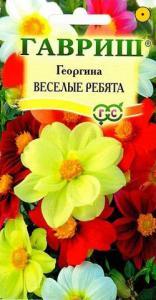 Георгина Веселые ребята 0,3 гр.