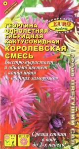 Георгина Королевская смесь кактус. 0,15 гр.