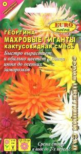 Георгина Махровые гиганты смесь кактус. 0,2 гр.