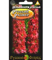 Дельфиниум Русский размер красный гигант 30 шт.