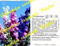 Дельфиниум смесь/Радуга (20пак*1 гр.)
