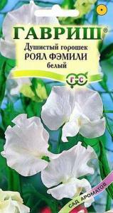 Душистый горошек Роял Фэмили, Белый 1 гр.