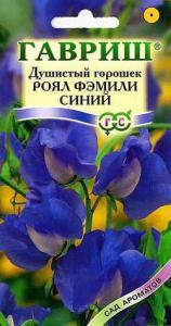 Душистый горошек Роял Фэмили, синий 1 гр.