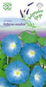 Ипомея Небесно-голубая 0,5 гр. серия Лавандовые грезы
