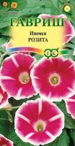 Ипомея Розита 0,3 гр.
