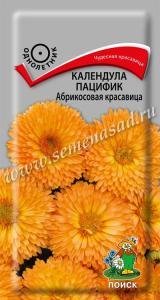 Календула Абрикосовая красавица 0,5 гр.