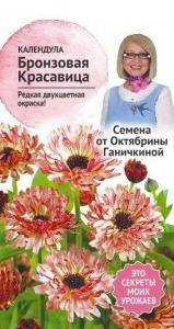 Календула Бронзовая красавица 10 шт. (семена от Ганичкиной)