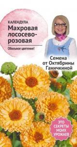 Календула Лососево-розовая махр. 0,1 гр. (семена от Ганичкиной)