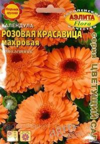 Календула Розовая красавица 0,5 гр.