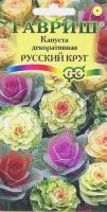 Капуста декор. Русский круг, смесь 0,1 гр.