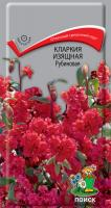Кларкия Рубиновая 0,2 гр.