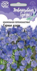 Колокольчик Горное озеро персиколист. 0,1 гр. Лавандовые грезы