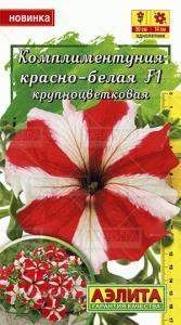 Комплиментуния красно-белая крупноцветковая 10 шт.