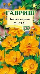 Космея Желтая 0,3 гр.