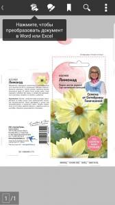 Космея Лимонад 10 шт. (семена от Ганичкиной)
