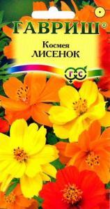 Космея Лисенок 0,3 гр.