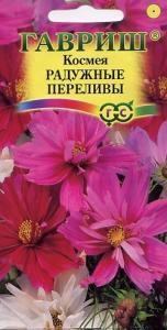 Космея Радужные переливы 0,1 гр.