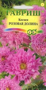Космея Розовая долина махр. 0,05 гр.