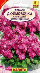 Левкой Дюймовочка розовый бриллиант 0,1 гр.