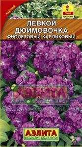 Левкой Дюймовочка фиолетовый 0,1 гр.
