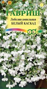 Лобелия Белый каскад 0,05 гр.
