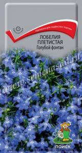 Лобелия Голубой фонтан 0,1 гр.