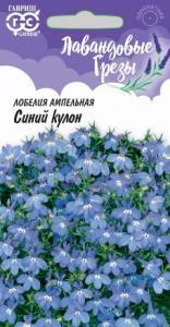 Лобелия Синий кулон амп.0,05 гр. Лавандовые грезы