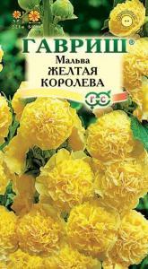 Мальва Желтая королева 0,1 гр.