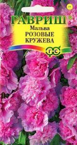 Мальва Розовые кружева 0,1 гр.