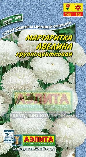 Маргаритка Авелина 0,05 гр.