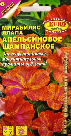 Мирабилис Апельсиновое шампанское 0,5 гр.